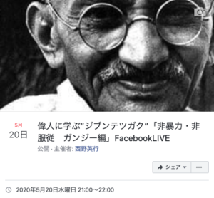 フェイスブックライブ
